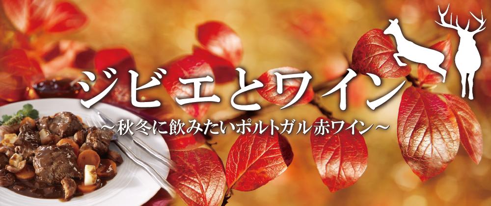 ★ミニ帽子プレゼント★ ハロウィンワイン特集