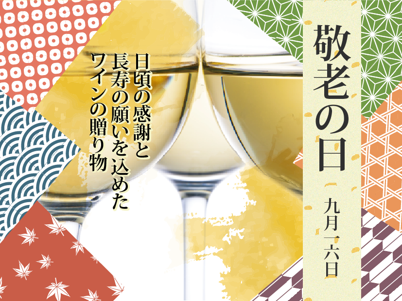 手土産ワイン