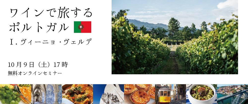 セミナー「ワインで旅するポルトガル」