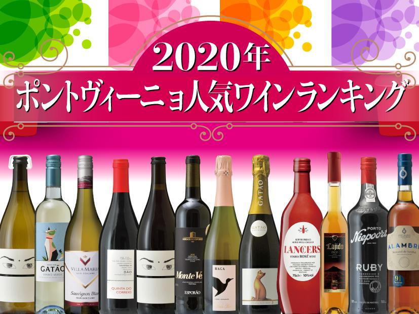 2020年ポントヴィーニョ人気ワインランキング