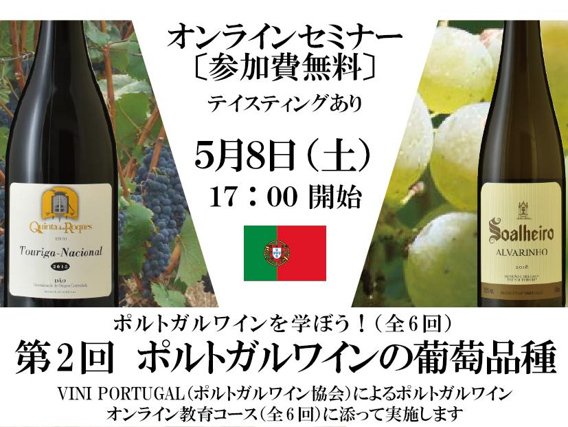 第2回ポルトガルワインの葡萄品種
