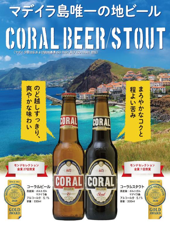 コーラルビール